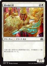 砦の執行官/Bastion Enforcer 【日本語版】 [AER-白C]