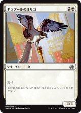 ギラプールのミサゴ/Ghirapur Osprey 【日本語版】 [AER-白C]