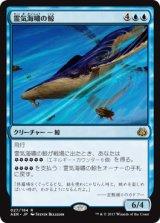 霊気海嘯の鯨/Aethertide Whale 【日本語版】 [AER-青R]