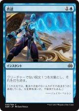 否認/Negate 【日本語版】 [AER-青C]