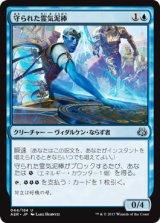 守られた霊気泥棒/Shielded Aether Thief 【日本語版】 [AER-青U]