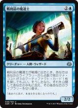 戦利品の魔道士/Trophy Mage 【日本語版】 [AER-青U]《状態:NM》