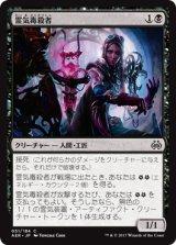 霊気毒殺者/Aether Poisoner 【日本語版】 [AER-黒C]