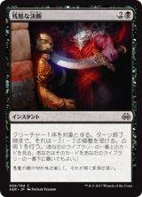 残酷な決断/Cruel Finality 【日本語版】 [AER-黒C]