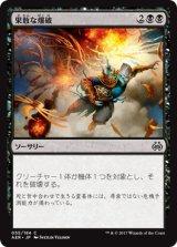 果敢な爆破/Daring Demolition 【日本語版】 [AER-黒C]