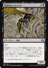 鋳造所のスズメバチ/Foundry Hornet 【日本語版】 [AER-黒U]
