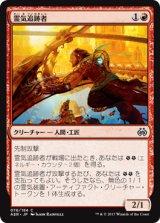 霊気追跡者/Aether Chaser 【日本語版】 [AER-赤C]