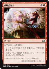 破壊的細工/Destructive Tampering 【日本語版】 [AER-赤C]《状態:NM》
