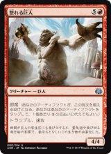 怒れる巨人/Enraged Giant 【日本語版】 [AER-赤U]《状態:NM》