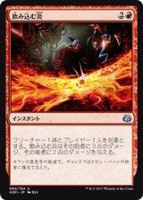 飲み込む炎/Hungry Flames 【日本語版】 [AER-赤U]《状態:NM》
