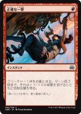 正確な一撃/Precise Strike 【日本語版】 [AER-赤C]