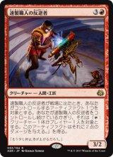速製職人の反逆者/Quicksmith Rebel 【日本語版】 [AER-赤R]