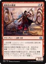 屑鉄会の勇者/Scrapper Champion 【日本語版】 [AER-赤U]《状態:NM》