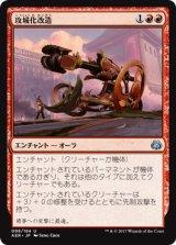 攻城化改造/Siege Modification 【日本語版】 [AER-赤U]《状態:NM》
