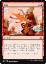 世話/Wrangle 【日本語版】 [AER-赤C]