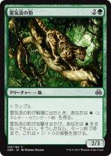 霊気流の豹/Aetherstream Leopard 【日本語版】 [AER-緑C]