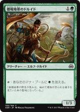 僧帽地帯のドルイド/Druid of the Cowl 【日本語版】 [AER-緑C]