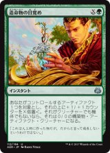 造命物の目覚め/Lifecraft Awakening 【日本語版】 [AER-緑U]《状態:NM》