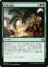 巨怪の猛攻/Monstrous Onslaught 【日本語版】 [AER-緑U]《状態:NM》