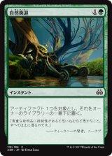 自然廃退/Natural Obsolescence 【日本語版】 [AER-緑C]《状態:NM》