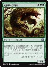 起伏鱗の大牙獣/Ridgescale Tusker 【日本語版】 [AER-緑U]《状態:NM》