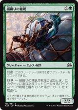 絹織りの精鋭/Silkweaver Elite 【日本語版】 [AER-緑C]