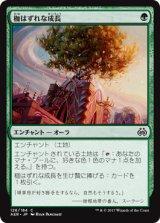 枷はずれな成長/Unbridled Growth 【日本語版】 [AER-緑C]