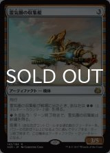 霊気圏の収集艇/Aethersphere Harvester 【日本語版】 [AER-灰R]