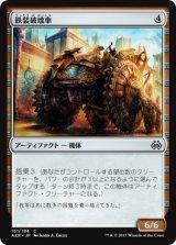 鉄装破壊車/Irontread Crusher 【日本語版】 [AER-灰C]