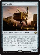 商人の荷運び/Merchant's Dockhand 【日本語版】 [AER-灰R]