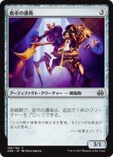 夜市の護衛/Night Market Guard 【日本語版】 [AER-灰C]