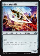 羽ばたき飛行機械/Ornithopter 【日本語版】 [AER-灰U]《状態:NM》