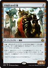 平和歩きの巨像/Peacewalker Colossus 【日本語版】 [AER-灰R]