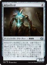 財宝の守り手/Treasure Keeper 【日本語版】 [AER-灰U]《状態:NM》