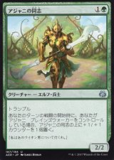 アジャニの同志/Ajani's Comrade 【日本語版】 [PWD-緑U]