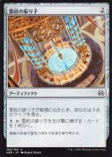 霊紋の振り子/Pendulum of Patterns 【日本語版】 [PWD-灰C]