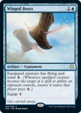 ウィングド・ブーツ/Winged Boots 【英語版】 [AFC-青R]