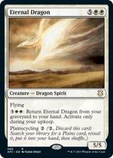 永遠のドラゴン/Eternal Dragon 【英語版】 [AFC-白R]