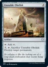 不安定なオベリスク/Unstable Obelisk 【英語版】 [AFC-灰U]