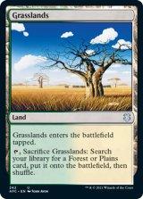 草原/Grasslands 【英語版】 [AFC-土地U]