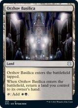 オルゾフの聖堂/Orzhov Basilica 【英語版】 [AFC-土地U]