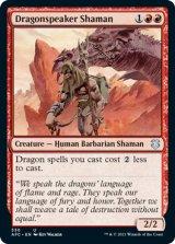 ドラゴン語りのシャーマン/Dragonspeaker Shaman 【英語版】 [AFC-赤U]