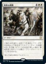 勇敢な挑戦/Valiant Endeavor 【日本語版】 [AFC-白R]