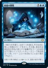 秘儀の挑戦/Arcane Endeavor 【日本語版】 [AFC-青R]