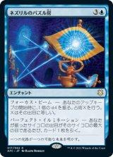 ネズリルのパズル房/Netherese Puzzle-Ward 【日本語版】 [AFC-青R]