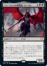 ウォーロックの収集家、ローカン/Lorcan, Warlock Collector 【日本語版】 [AFC-黒R]