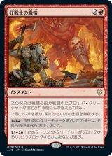 狂戦士の激情/Berserker's Frenzy 【日本語版】 [AFC-赤R]
