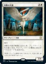 決断の天使/Angel of Finality 【日本語版】 [AFC-白R]