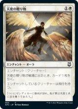 天使の贈り物/Angelic Gift 【日本語版】 [AFC-白C]