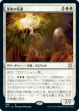 霊体の先達/Karmic Guide 【日本語版】 [AFC-白R]